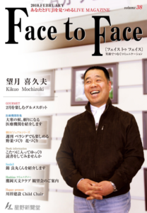 face to face vol.38