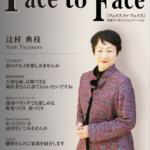 face to face vol.39