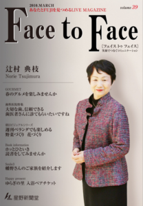 face to face vol.39