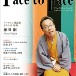 face to face vol.42