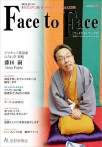 face to face vol.42