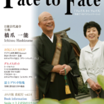 face to face vol.43