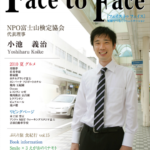 face to face vol.44
