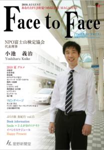 face to face vol.44