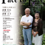 face to face vol.45