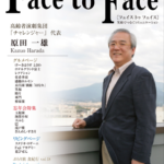 face to face vol.47