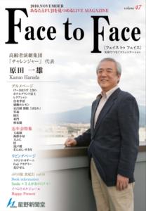 face to face vol.47