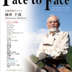 face to face vol.48