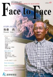 face to face vol.49