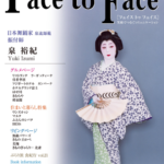 face to face vol.50