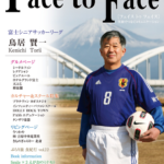 face to face vol.51