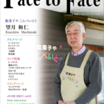 face to face vol.52