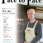 face to face vol.52