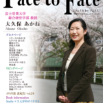 face to face vol.53