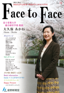 face to face vol.53