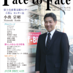 face to face vol.54