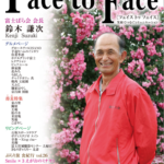 face to face vol.55