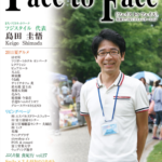 face to face vol.56