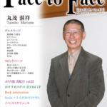 face to face vol.61
