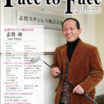 face to face vol.63