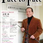face to face vol.63