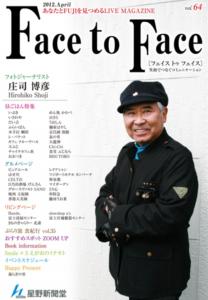 face to face vol.64