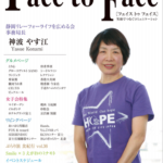face to face vol.65