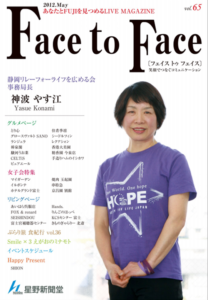 face to face vol.65