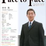 face to face vol.67