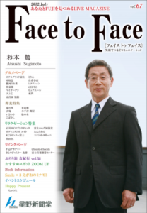 face to face vol.67