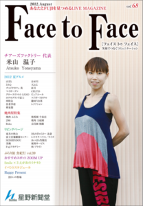 face to face vol.68
