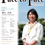 face to face vol.69