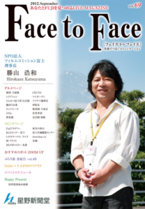 face to face vol.69