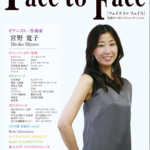 face to face vol.70