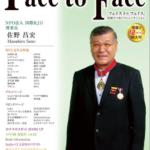 face to face vol.71