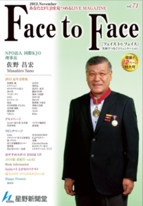 face to face vol.71