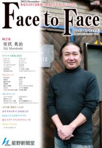 face to face vol.72