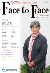 face to face vol.73