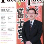 face to face vol.74
