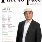 face to face vol.75
