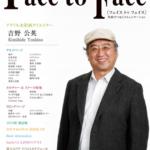 face to face vol.75