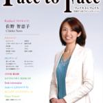 face to face vol.76