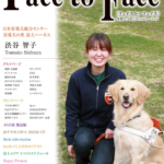 face to face vol.77