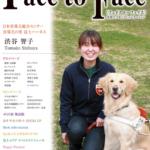 face to face vol.77