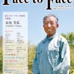 face to face vol.78