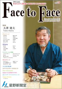face to face vol.79