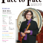face to face vol.80