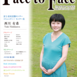 face to face vol.81