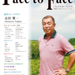 face to face vol.82