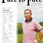 face to face vol.82